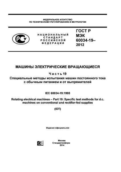 ГОСТ Р МЭК 60034-19-2012 Машины электрические вращающиеся. Часть 19. Специальные методы испытания машин постоянного тока с обычным питанием и от выпрямителей
