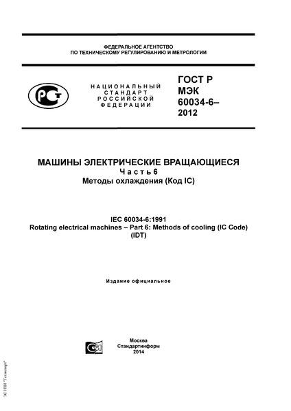ГОСТ Р МЭК 60034-6-2012 Машины электрические вращающиеся. Часть 6. Методы охлаждения (Код IC)