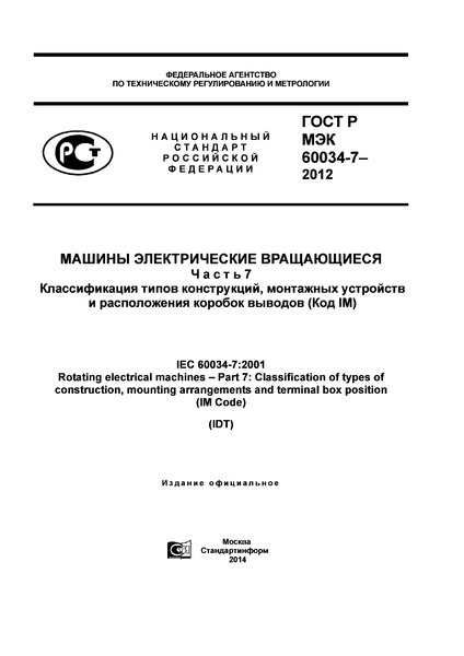 ГОСТ Р МЭК 60034-7-2012 Машины электрические вращающиеся. Часть 7. Классификация типов конструкций, монтажных устройств и расположения коробок выводов (Код IM)
