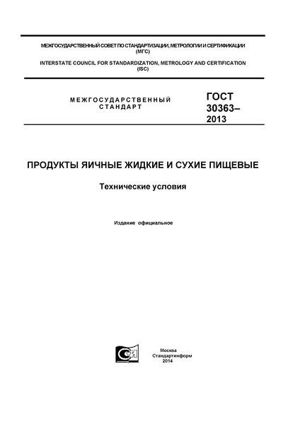 ГОСТ 30363-2013 Продукты яичные жидкие и сухие пищевые. Технические условия