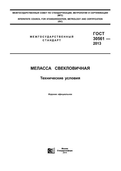 ГОСТ 30561-2013 Меласса свекловичная. Технические условия
