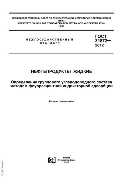 ГОСТ 31872-2012 Нефтепродукты жидкие. Определение группового углеводородного состава методом флуоресцентной индикаторной адсорбции