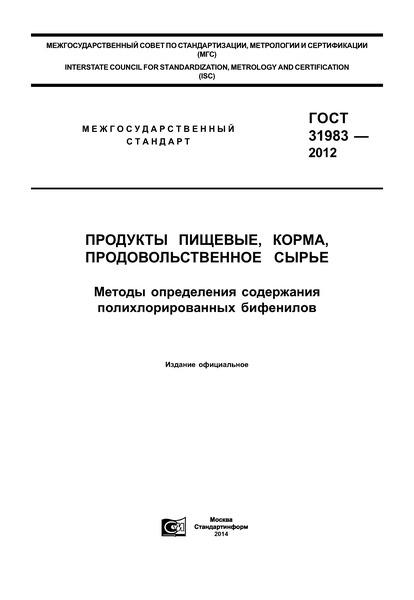 ГОСТ 31983-2012 Продукты пищевые, корма, продовольственное сырье. Методы определения содержания полихлорированных бифенилов