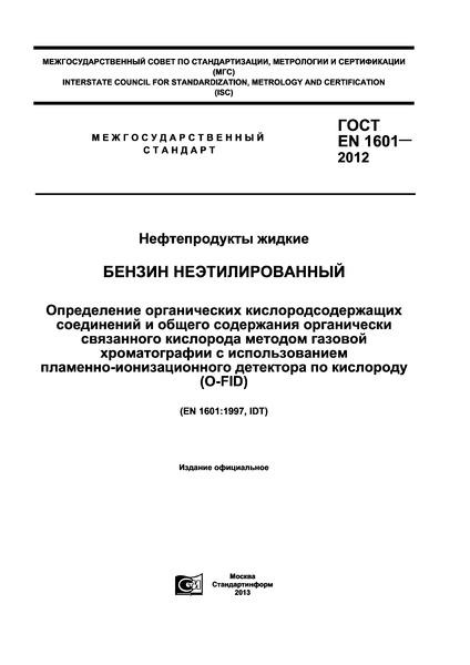 ГОСТ EN 1601-2012 Нефтепродукты жидкие. Бензин неэтилированный. Определение органических кислородсодержащих соединений и общего содержания органически связанного кислорода методом газовой хроматографии с использованием пламенно-ионизационного детектора по кислороду (O-FID)