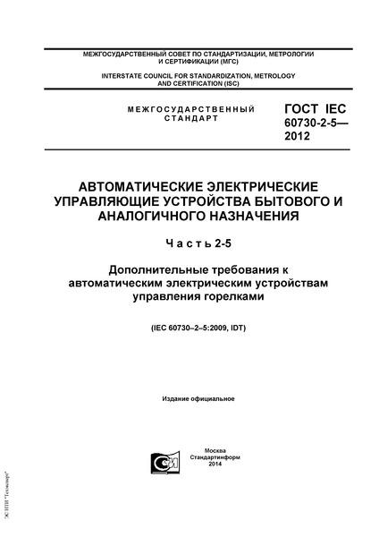 ГОСТ IEC 60730-2-5-2012 Автоматические электрические управляющие устройства бытового и аналогичного назначения. Часть 2-5. Дополнительные требования к автоматическим электрическим устройствам управления горелками