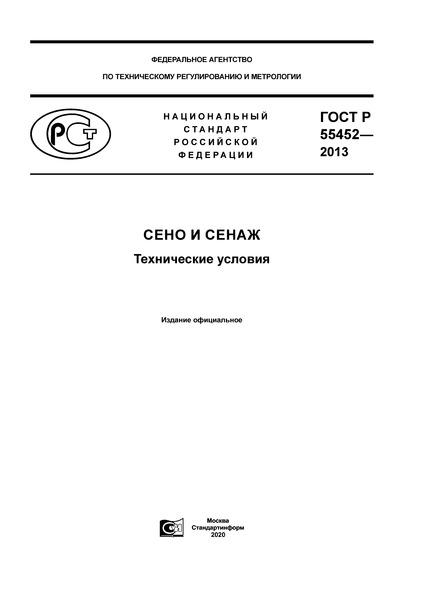 ГОСТ Р 55452-2013 Сено и сенаж. Технические условия