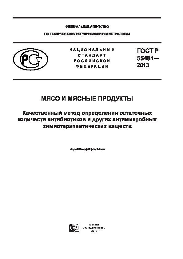 ГОСТ Р 55481-2013 Мясо и мясные продукты. Качественный метод определения остаточных количеств антибиотиков и других антимикробных химиотерапевтических веществ