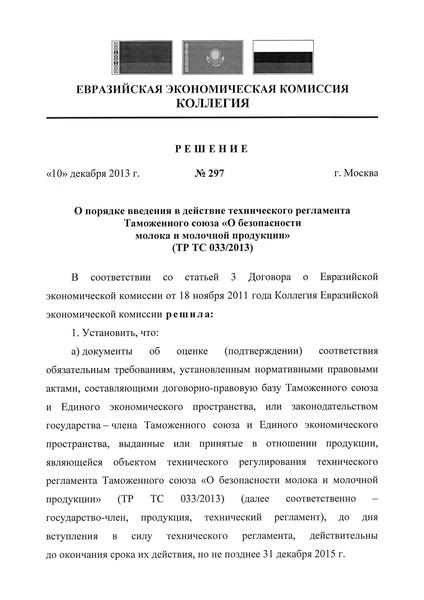 Решение 297 О порядке введения в действие технического регламента Таможенного союза