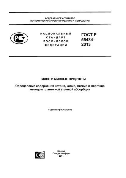 ГОСТ Р 55484-2013 Мясо и мясные продукты. Определение содержания натрия, калия, магния и марганца методом пламенной атомной абсорбции