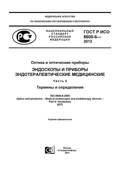 ГОСТ Р ИСО 8600-6-2012 Оптика и оптические приборы. Эндоскопы и приборы эндотерапевтические медицинские. Часть 6. Термины и определения