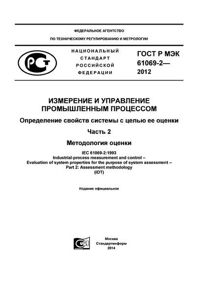 ГОСТ Р МЭК 61069-2-2012 Измерение и управление промышленным процессом. Определение свойств системы с целью ее оценки. Часть 2. Методология оценки