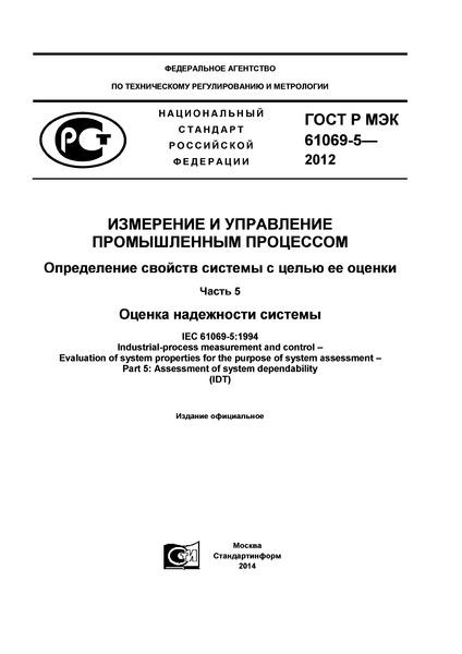 ГОСТ Р МЭК 61069-5-2012 Измерение и управление промышленным процессом. Определение свойств системы с целью ее оценки. Часть 5. Оценка надежности системы