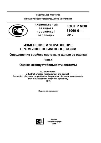 ГОСТ Р МЭК 61069-6-2012 Измерение и управление промышленным процессом. Определение свойств системы с целью ее оценки. Часть 6. Оценка эксплуатабельности системы
