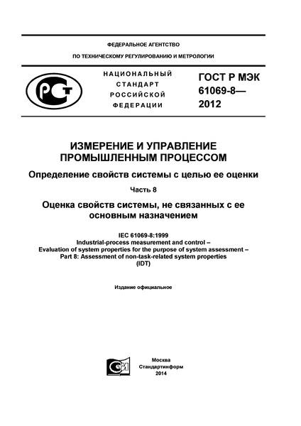 ГОСТ Р МЭК 61069-8-2012 Измерение и управление промышленным процессом. Определение свойств системы с целью ее оценки. Часть 8. Оценка свойств системы, не связанных с ее основным назначением