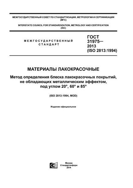 ГОСТ 31975-2013 Материалы лакокрасочные. Метод определения блеска лакокрасочных покрытий, не обладающих металлическим эффектом, под углом 20°, 60° и 85°