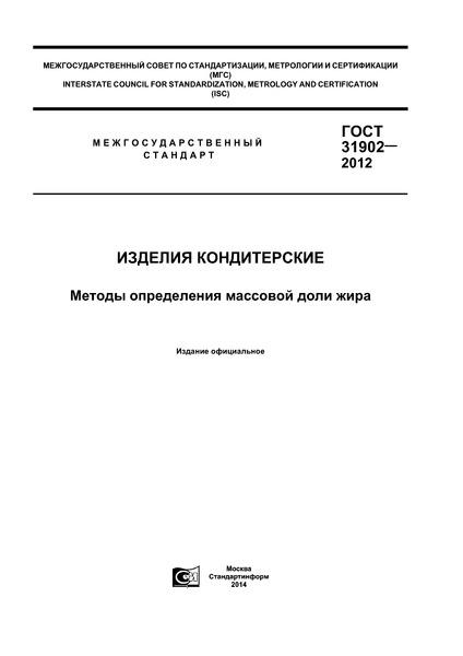 ГОСТ 31902-2012 Изделия кондитерские. Методы определения массовой доли жира