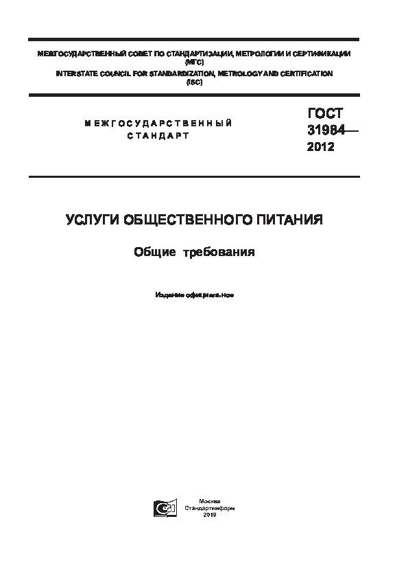 ГОСТ 31984-2012 Услуги общественного питания. Общие требования