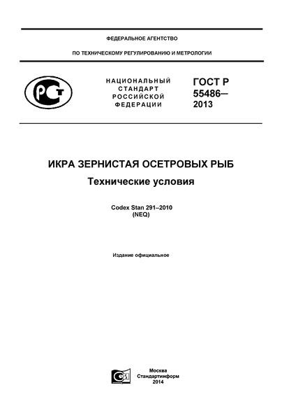 ГОСТ Р 55486-2013 Икра осетровых рыб. Технические условия