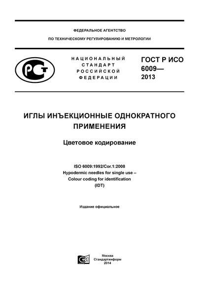ГОСТ Р ИСО 6009-2013 Иглы инъекционные однократного применения. Цветовое кодирование
