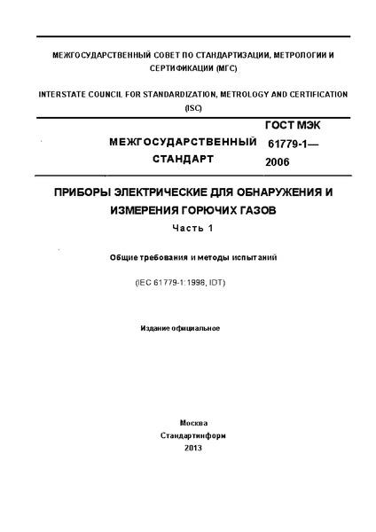 ГОСТ МЭК 61779-1-2006 Приборы электрические для обнаружения и измерения горючих газов. Часть 1. Общие требования и методы испытаний