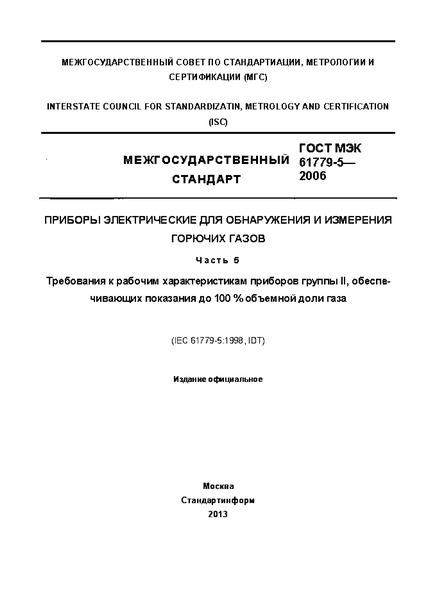 ГОСТ МЭК 61779-5-2006 Приборы электрические для обнаружения и измерения горючих газов. Часть 5. Требования к рабочим характеристикам приборов группы II, обеспечивающих показания до 100 % объемной доли газа