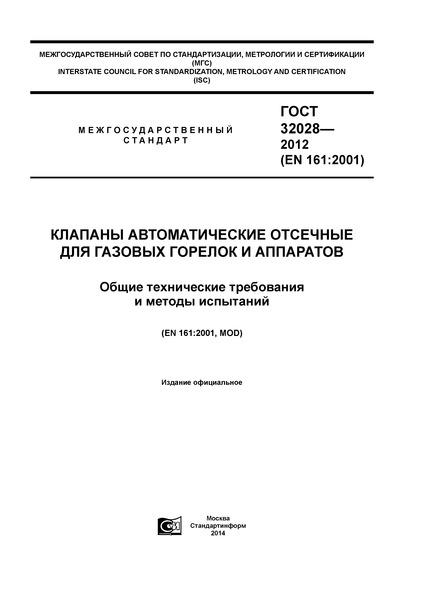 ГОСТ 32028-2012 Клапаны автоматические отсечные для газовых горелок и аппаратов. Общие технические требования и методы испытаний