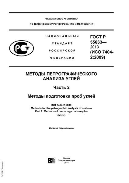 ГОСТ Р 55663-2013 Методы петрографического анализа углей. Часть 2. Методы подготовки проб углей