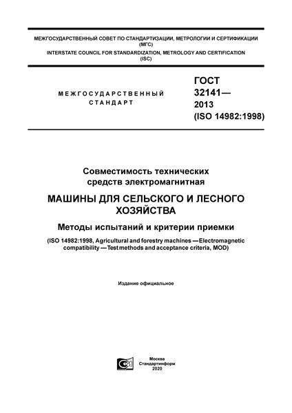 ГОСТ 32141-2013 Совместимость технических средств электромагнитная. Машины для сельского и лесного хозяйства. Методы испытаний и критерии приемки