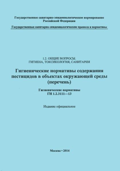 ГН 1.2.3111-13 Гигиенические нормативы содержания пестицидов в объектах окружающей среды (перечень)