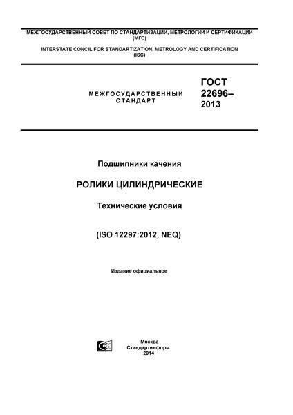 ГОСТ 22696-2013 Подшипники качения. Ролики цилиндрические. Технические условия