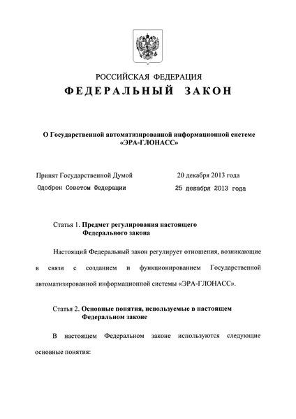 Федеральный закон 395-ФЗ О Государственной автоматизированной информационной системе