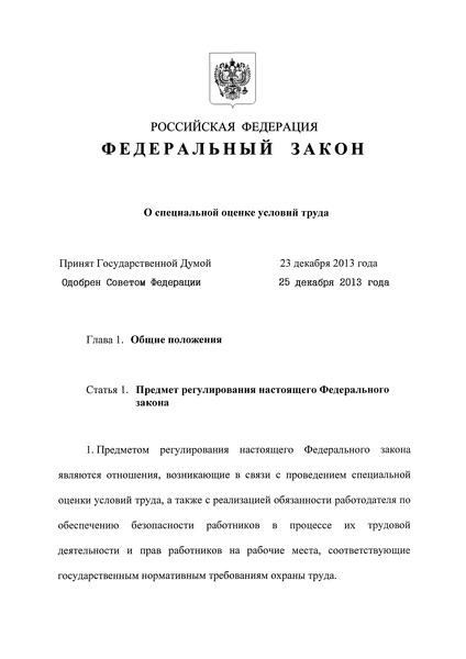 Федеральный закон 426-ФЗ О специальной оценке условий труда