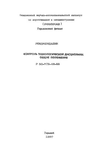 Р 50-609-48-88 Рекомендации. Контроль технологической дисциплины. Общие положения