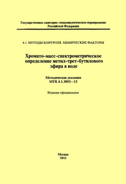 МУК 4.1.3093-13 Хромато-масс-спектрометрическое определение метил-трет-бутилового эфира в воде
