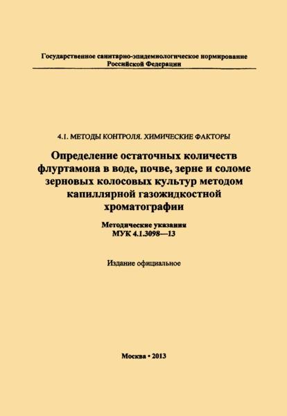 МУК 4.1.3098-13 Определение остаточных количеств флуртамона в воде, почве, зерне и соломе зерновых колосовых культур методом капиллярной газожидкостной хроматографии