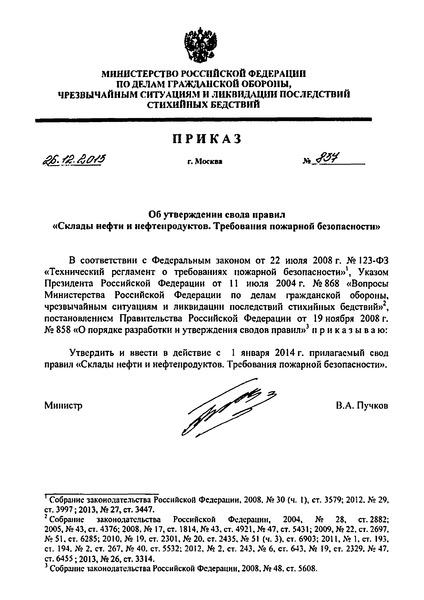 Приказ мчс россии от 31. 05. 2012 г. № 306 «о признании утратившим.