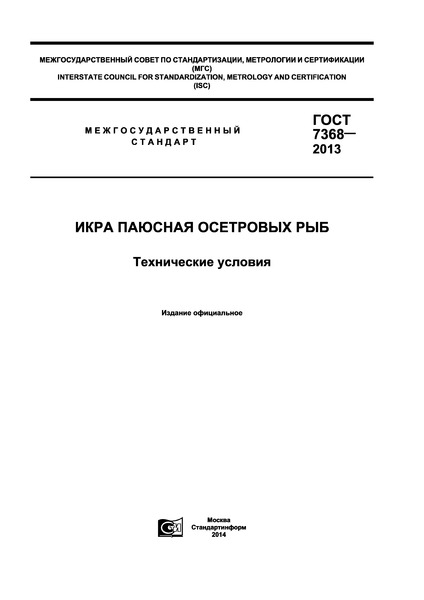 ГОСТ 7368-2013 Икра паюсная осетровых рыб. Технические условия