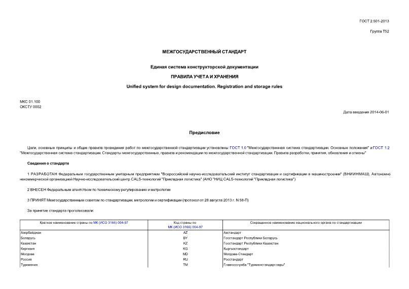 ГОСТ 2.501-2013 Единая система конструкторской документации. Правила учета и хранения