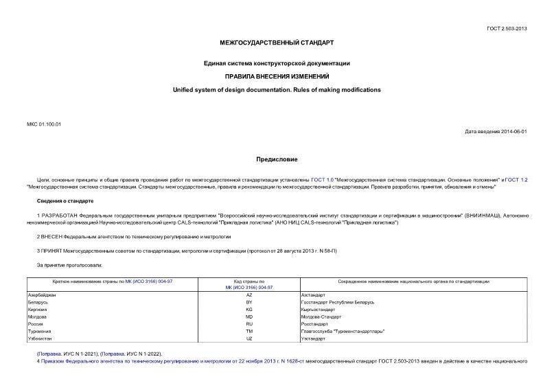 ГОСТ 2.503-2013 Единая система конструкторской документации. Правила внесения изменений