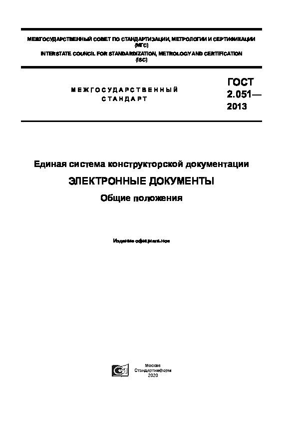 ГОСТ 2.051-2013 Единая система конструкторской документации. Электронные документы. Общие положения