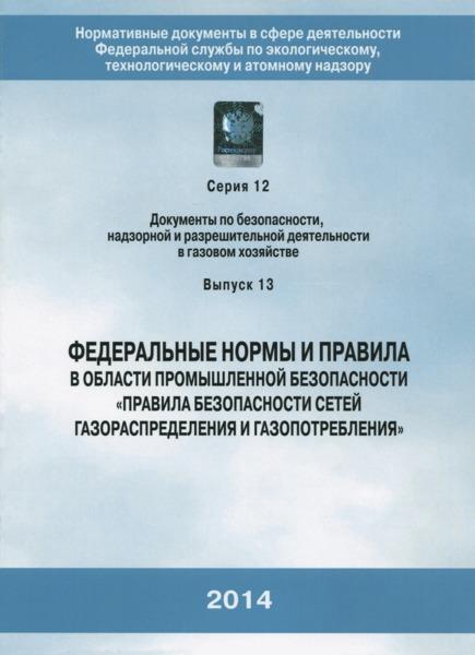 Приказ 542 Федеральные нормы и правила в области промышленной безопасности