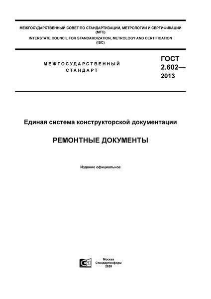 ГОСТ 2.602-2013 Единая система конструкторской документации. Ремонтные документы
