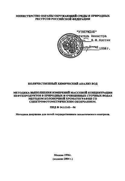 ПНД Ф 14.1:2.62-96 Количественный химический анализ вод. Методика выполнения измерений массовой концентрации нефтепродуктов в природных и очищенных сточных водах методом колоночной хроматографии со спектрофотометрическим окончанием