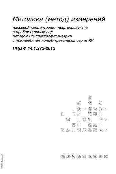 ПНД Ф 14.1.272-2012 Количественный химический анализ вод. Методика (метод) измерений массовой концентрации нефтепродуктов в пробах сточных вод методом ИК-спектрофотометрии с применением концентратомеров серии КН
