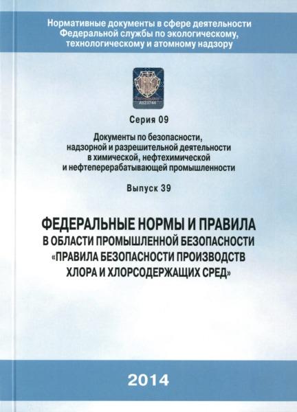 Приказ 554 Федеральные нормы и правила в области промышленной безопасности