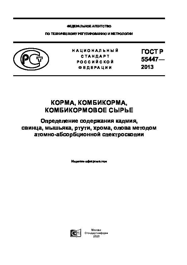 ГОСТ Р 55447-2013 Корма, комбикорма, комбикормовое сырье. Определение содержания кадмия, свинца, мышьяка, ртути, хрома, олова методом атомно-абсорбционной спектроскопии