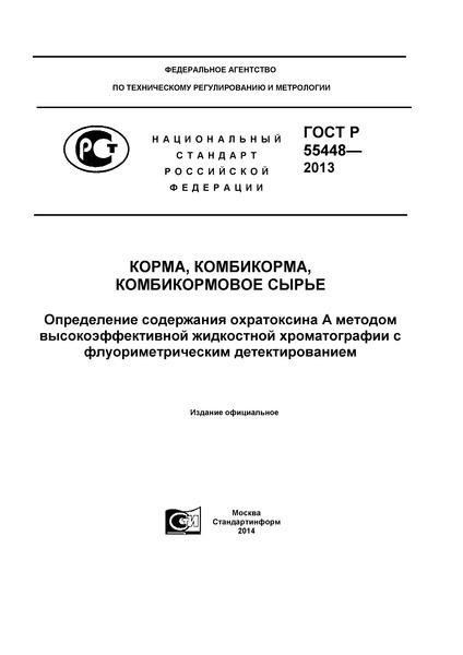 ГОСТ Р 55448-2013 Корма, комбикорма, комбикормовое сырье. Определение содержания охратоксина А методом высокоэффективной жидкостной хроматографии с флуориметрическим детектированием