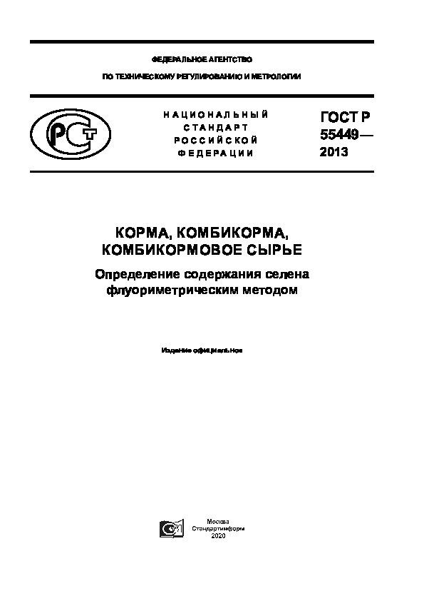 ГОСТ Р 55449-2013 Корма, комбикорма, комбикормовое сырье. Определение содержания селена флуориметрическим методом