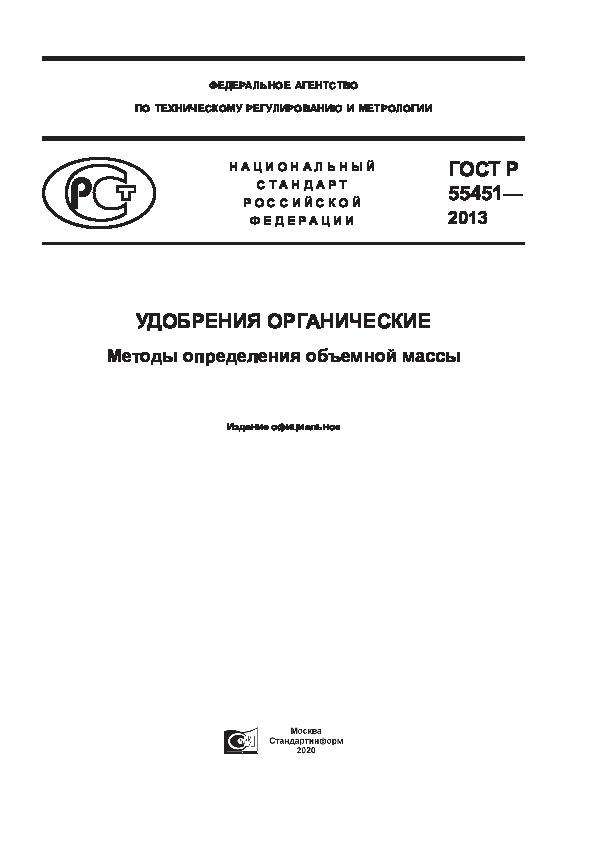 ГОСТ Р 55451-2013 Удобрения органические. Методы определения объемной массы