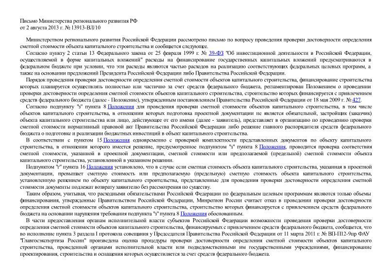 Письмо 13913-ВЛ/10 О проведении проверки достоверности определения сметной стоимости объектов капитального строительства